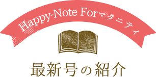 Happy-Note Forマタニティ 最新号の紹介