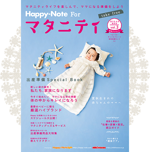 Happy-Note For マタニティ vol.3